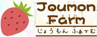 Joumon Farm じょうもんふぁーむ