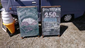 削りいちごかき氷、アイスクリーム販売